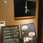 札幌すすきのステーキ店グリルなかの外観2