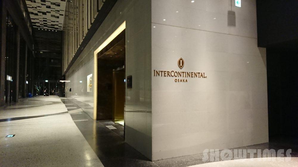 グランフロント大阪内のインターコンチネンタルホテル大阪入り口1