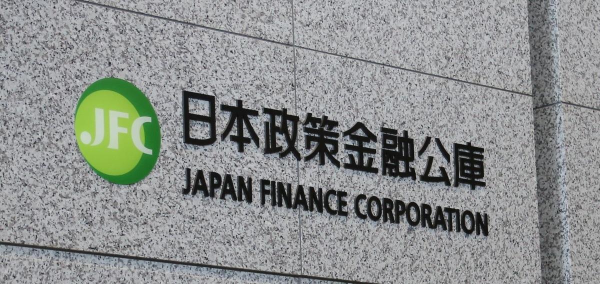 日本政策金融公庫の事業融資