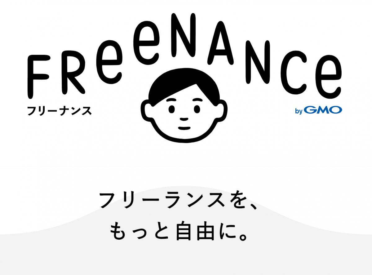 FREENANCE(フリーナンス)の口コミ評判や仕組みに審査まで調べてみた