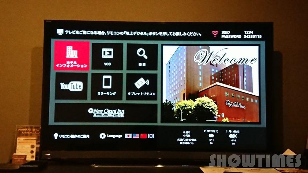 ニューオータニイン札幌プレミアムエグゼクティブツインのテレビ