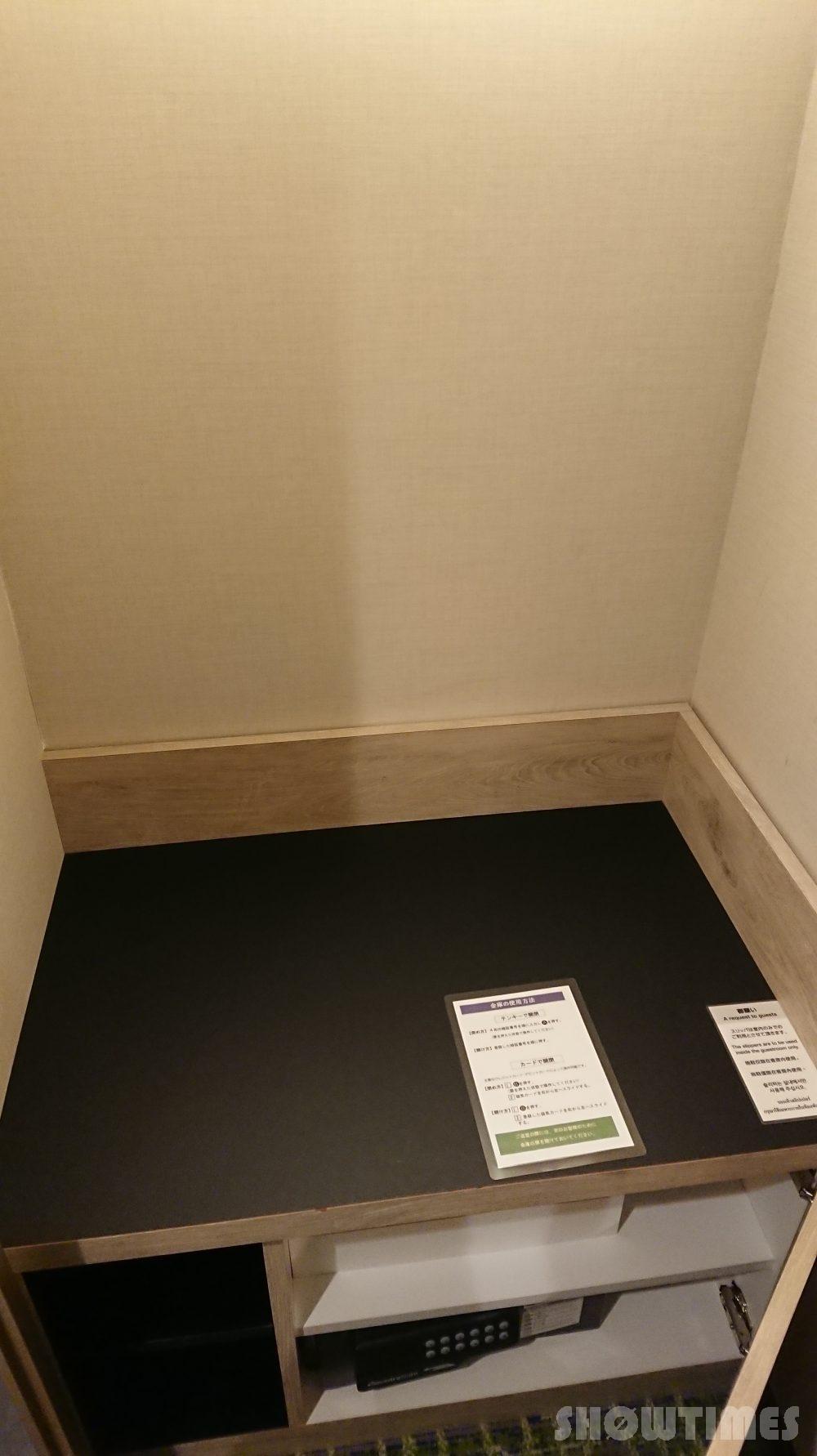 ニューオータニイン札幌プレミアムエグゼクティブツインのセキュリティボックス