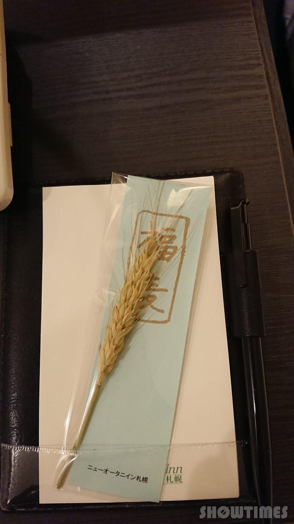 ニューオータニイン札幌プレミアムエグゼクティブツインの福麦1