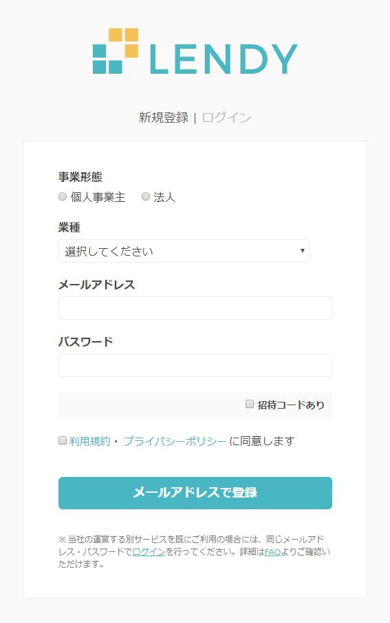 LENDYの登録画面