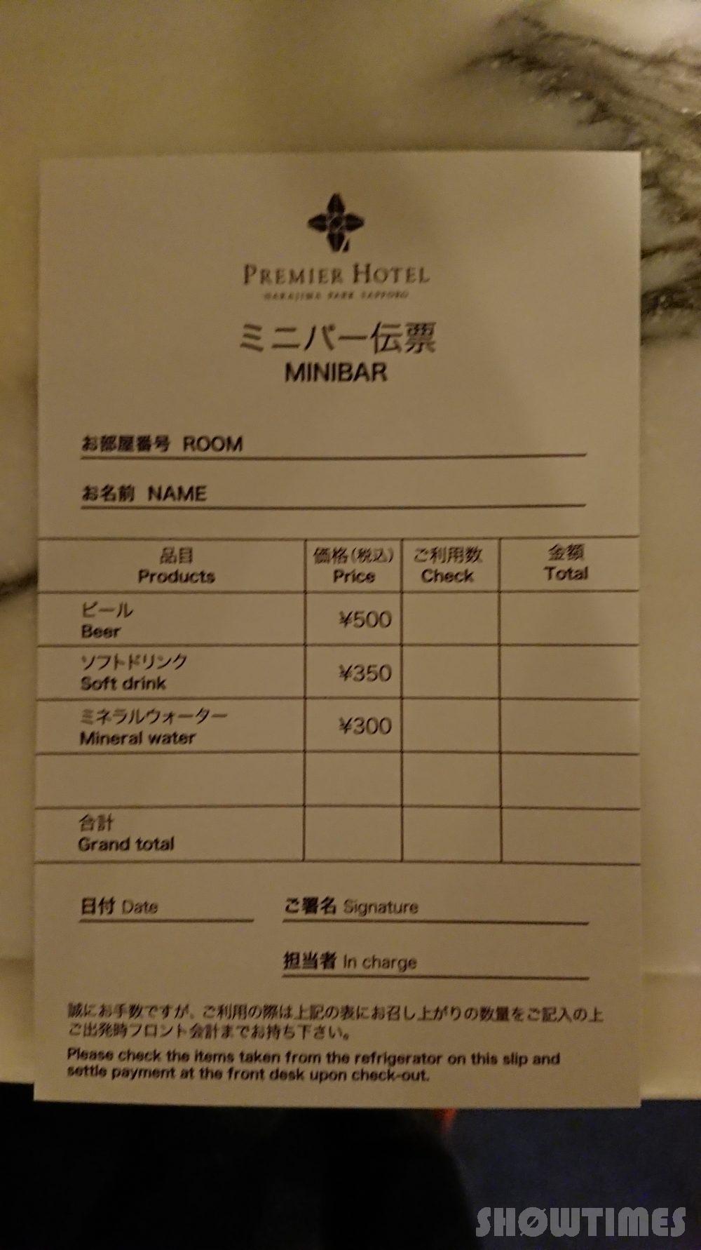 プレミアホテル中島公園デラックスラージダブルのミニバー伝票
