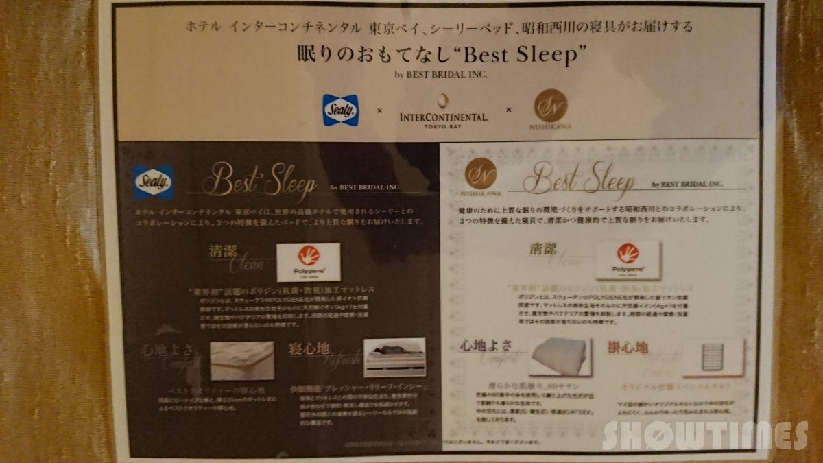 ホテルインターコンチネンタル東京ベイのシーリー社製ベッド