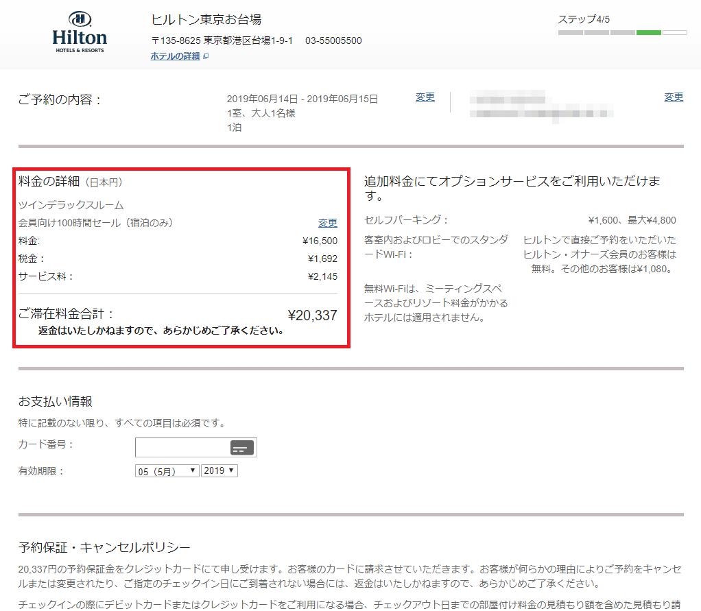 ヒルトン東京お台場の100時間限定セール予約状況4