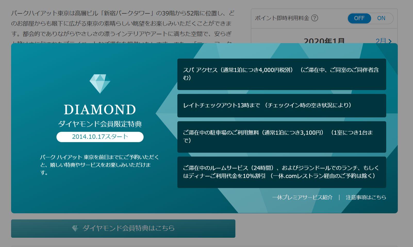 一休ダイヤのパークハイアット東京特典