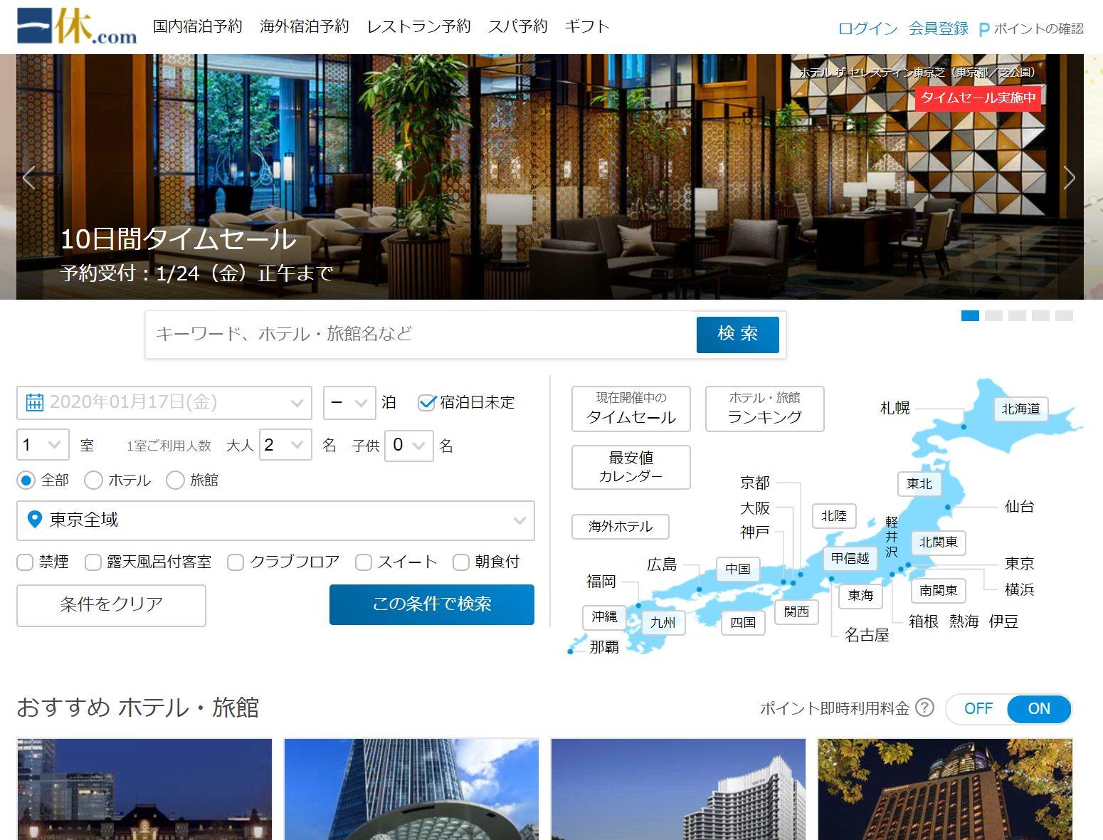 高級ホテルに安くお得に泊まる方法~一休.comを使うのがおすすめ
