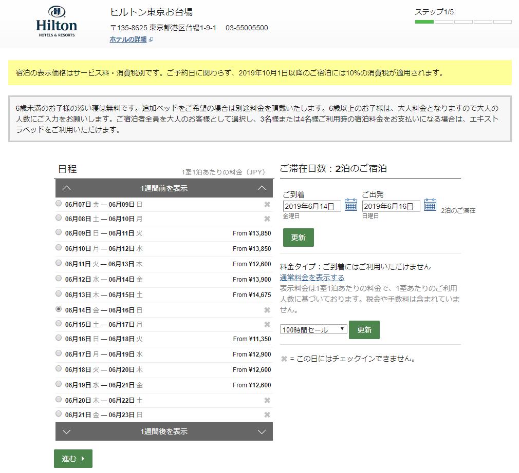 ヒルトン東京お台場の100時間限定セール予約状況2