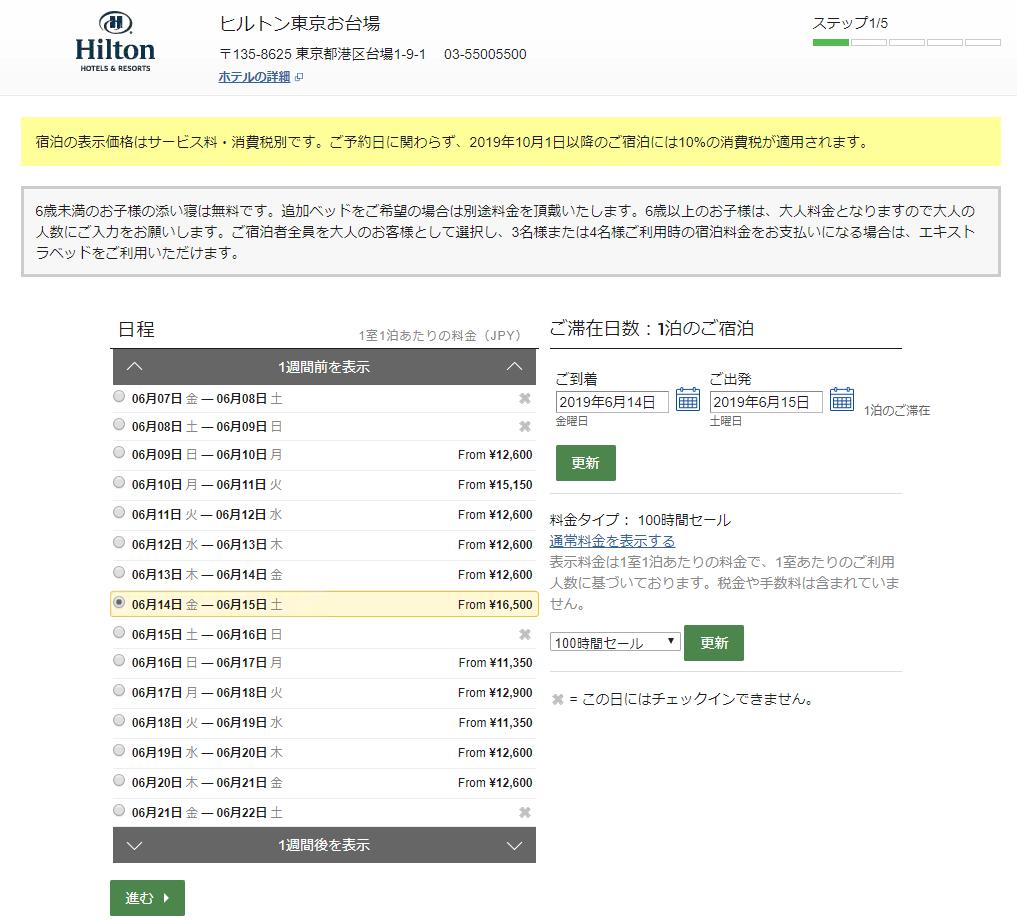 ヒルトン東京お台場の100時間限定セール予約状況1