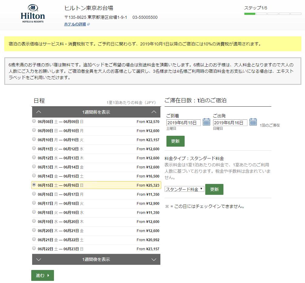 ヒルトン東京お台場の100時間限定セール予約状況3