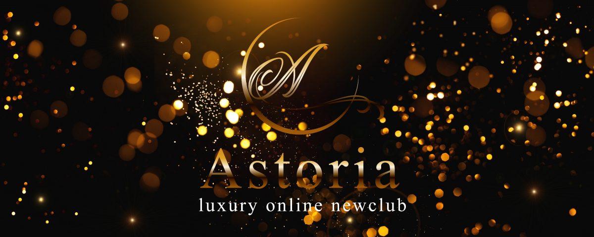 オンラインニュークラブAstoria