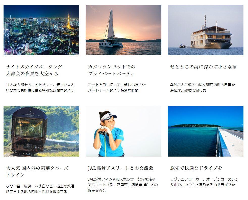 JAL CLASS EXPLORER premium offer1