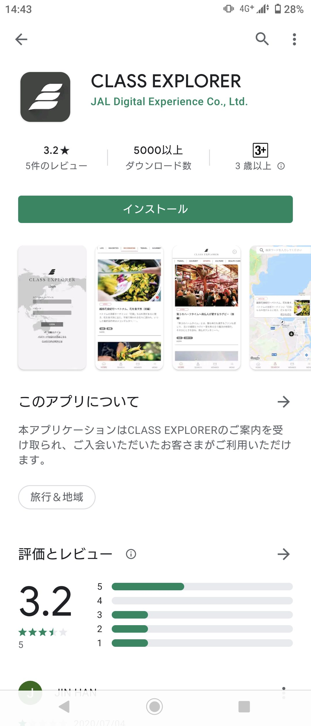 JAL CLASS EXPLORER androidダウンロード数