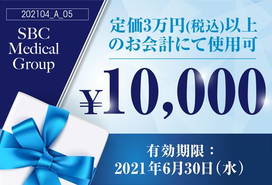 湘南美容クリニックの1万円引きクーポン