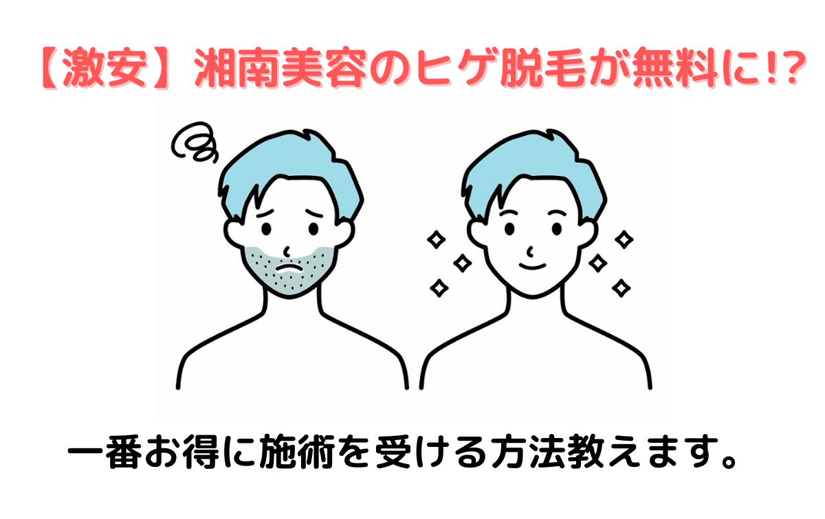 湘南美容のヒゲ脱毛キャンペーンやポイントを駆使して無料レベルで一番安く受ける方法